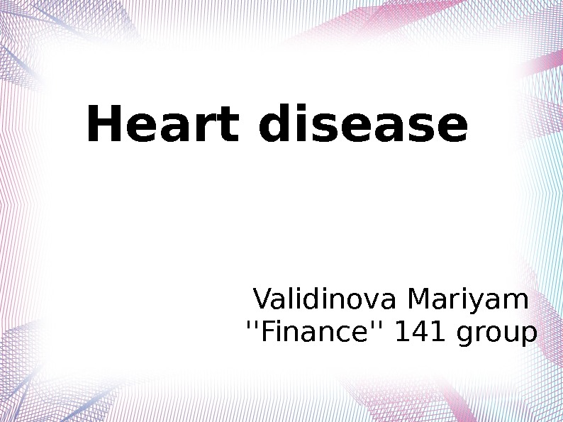 Heart disease Validinova Mariyam ''Finance'' 141 group