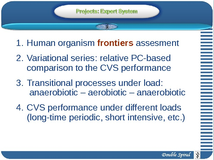 1. Human organism frontiers assesment 2. Variational series :  relative PC-based comparison to the CVS