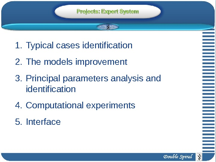 1. Typical cases identification 2. The models improvement 3. Principal parameters analysis and identification 4. Computational