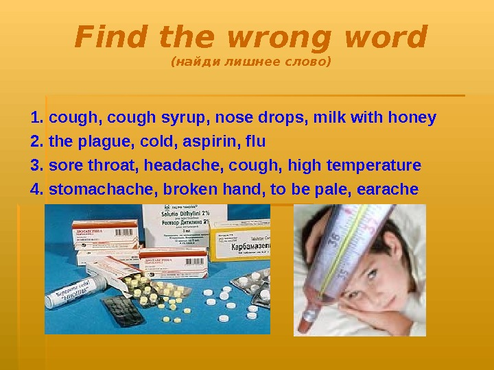 Find the wrong word ( найди лишнее слово) 1.  cough, cough syrup, nose drops, milk