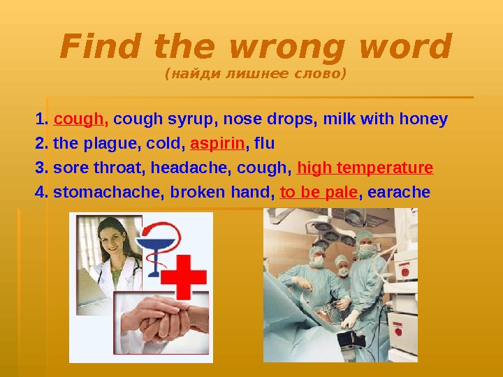 Find the wrong word ( найди лишнее слово) 1.  cough ,  cough syrup, nose