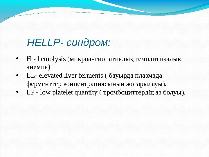 • Н - hemolysis (микроангиопатиялы қ гемолитикалы қ анемия) • EL- elevated liver ferments (