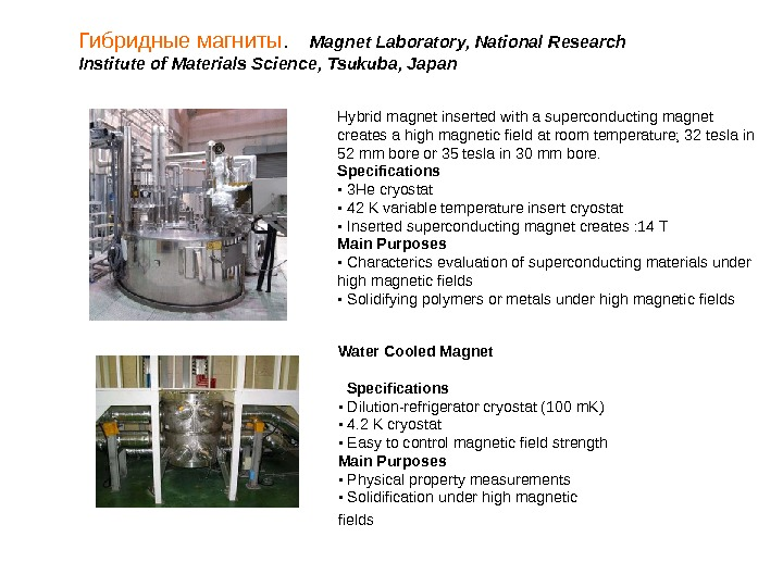 Гибридные магниты.  Magnet Laboratory, National Research Institute of Materials Science, Tsukuba, Japan Hybrid magnet inserted
