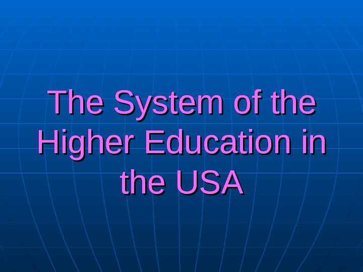 The System of the Higher Education in the USA