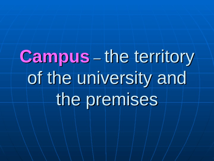 Campus – – the territory of the university and the premises