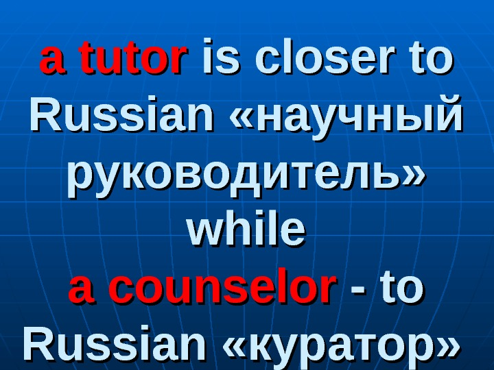 a tutor is closer to Russian  «научный руководитель»  while a counselor - -