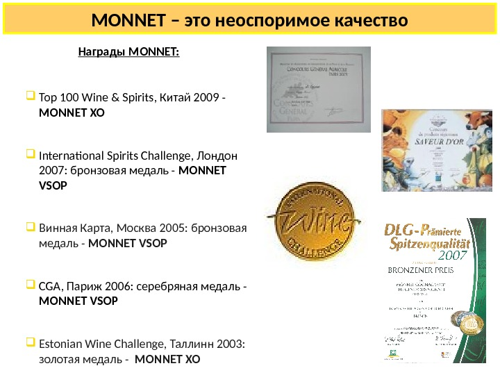 Награды MONNET:  Top 100 Wine & Spirits,  Китай 2009 - MONNET XO International Spirits