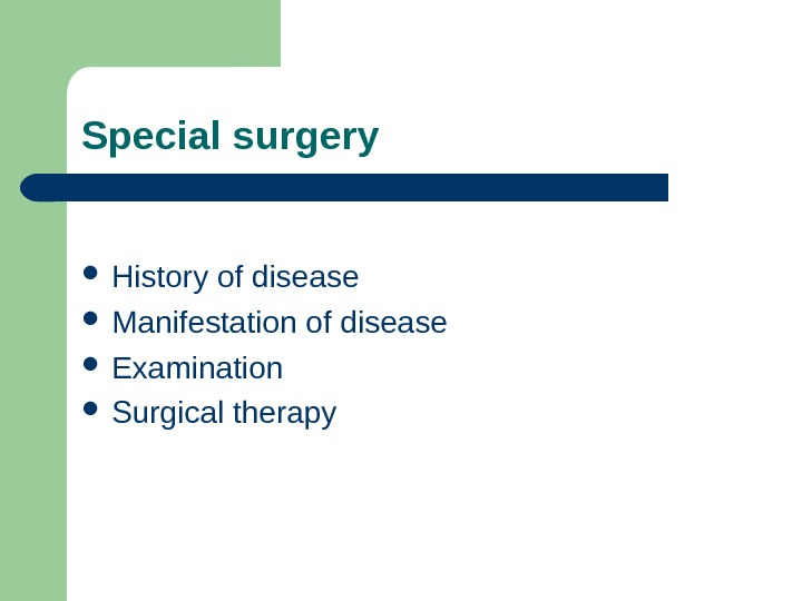 History of disease Manifestation of disease Examination Surgical therapy. Special surgery