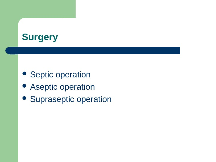 Surgery Septic operation Aseptic operation Supraseptic operation