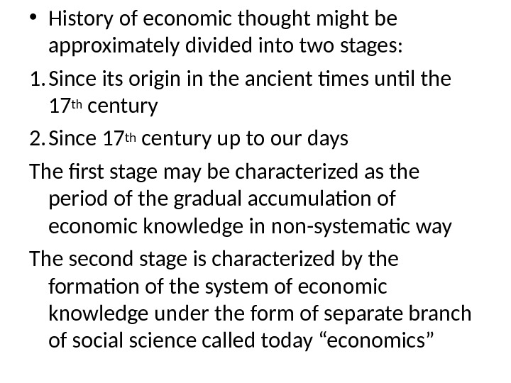 • History of economic thought might be approximately divided into two stages: 1. Since its