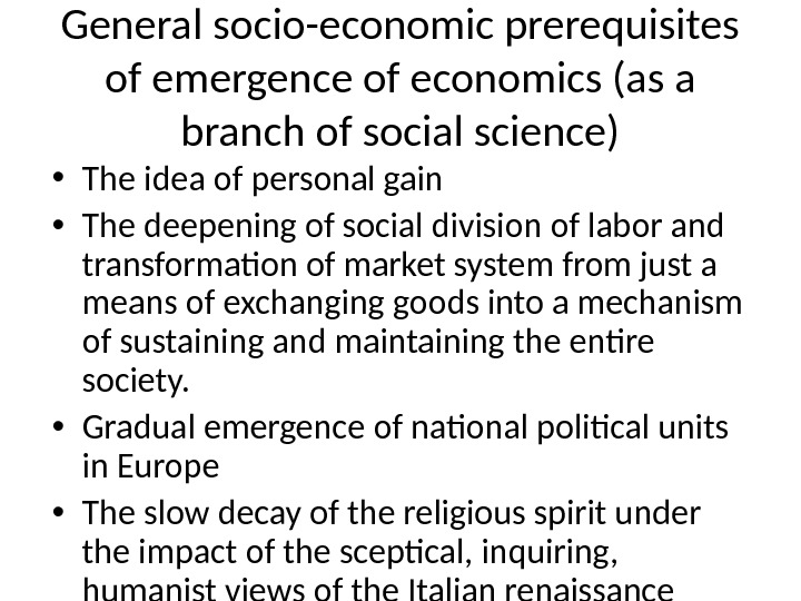 General socio-economic prerequisites of emergence of economics (as a branch of social science) • The idea