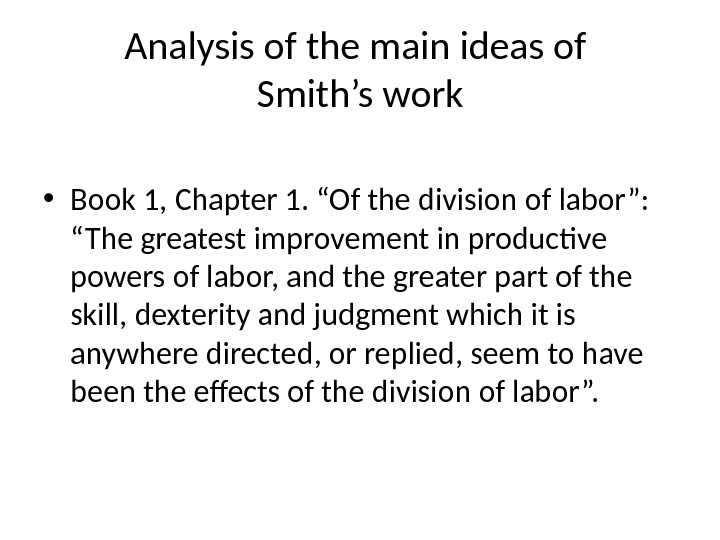 "Analysis of the main ideas of Smith's work • Book 1, Chapter 1. ""Of the division"