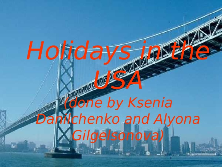 Holidays in the USA ( done by Ksenia Danilchenko and Alyona Gilgelsonova)