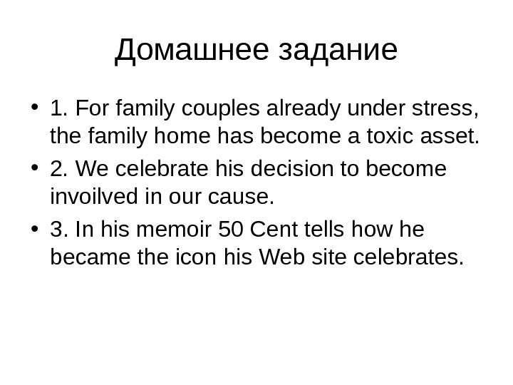 Домашнее задание • 1.  For family couples already under stress,  the family home has