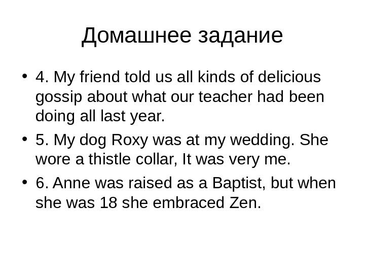 Домашнее задание • 4. My friend told us all kinds of delicious gossip about what our