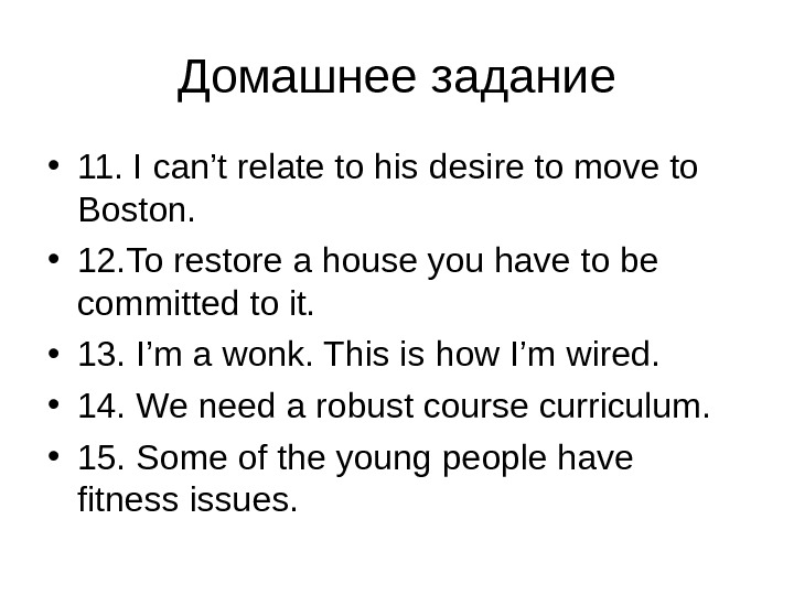 Домашнее задание • 11. I can't relate to his desire to move to Boston.  •