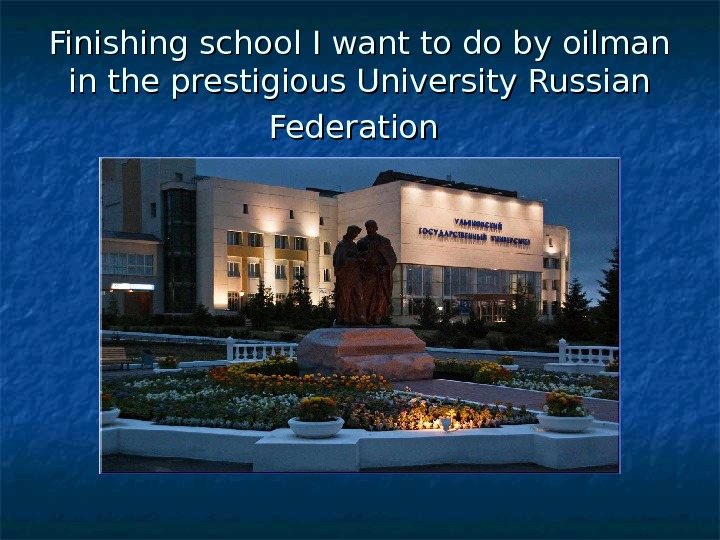 Finishing school I want to do by oilman in the prestigious University Russian Federation