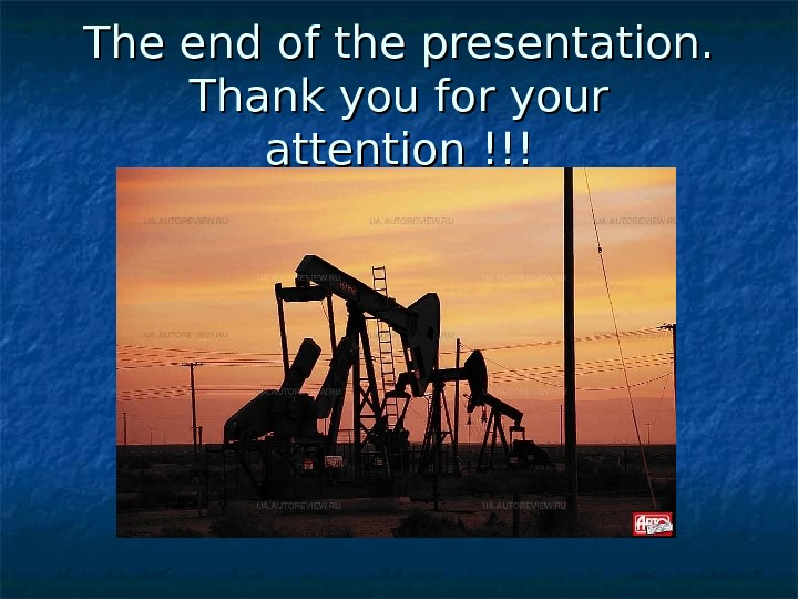 ТТ he end of the presentation.  Thank you for your attention !!!