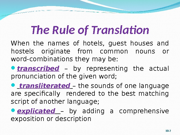 The Rule of Translation When the names of hotels,  guest houses and hostels originate from