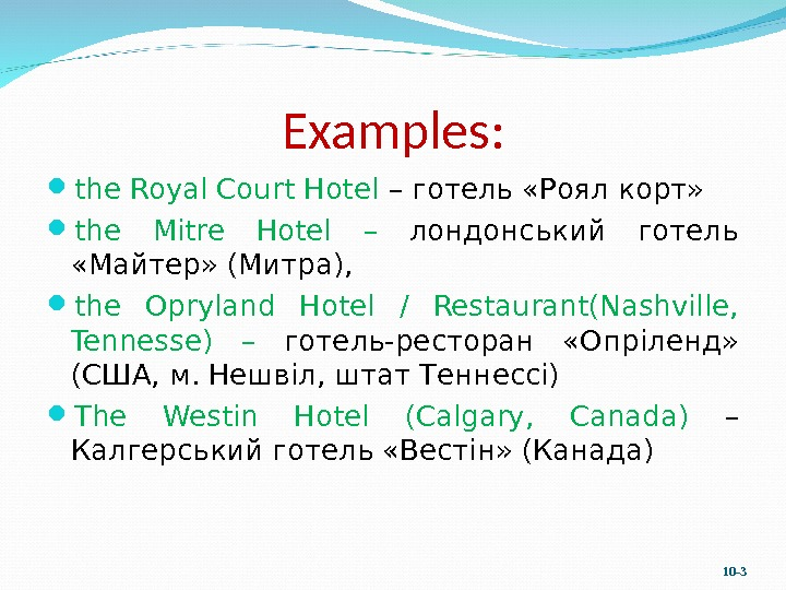 Examples:  the Royal Court Hotel – готель «Роял корт»  the Mitre Hotel  –