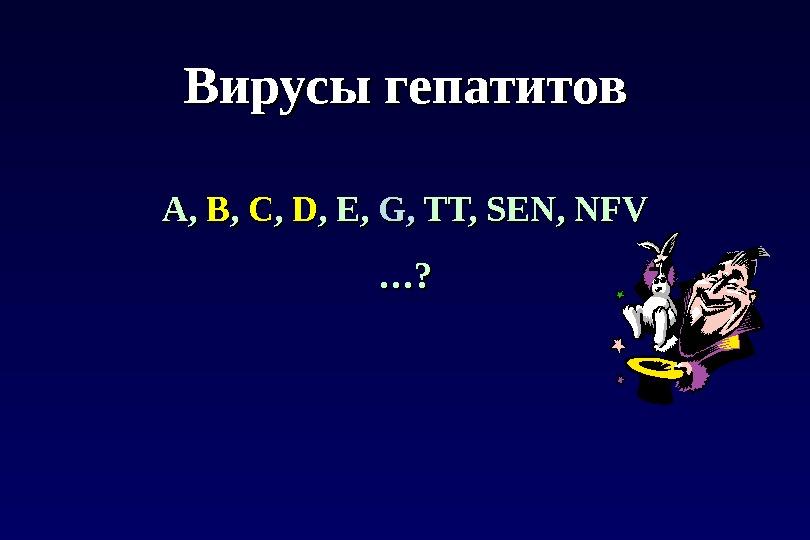 Вирусы гепатитов А, А,  ВВ , ,  СС , , DD , E,