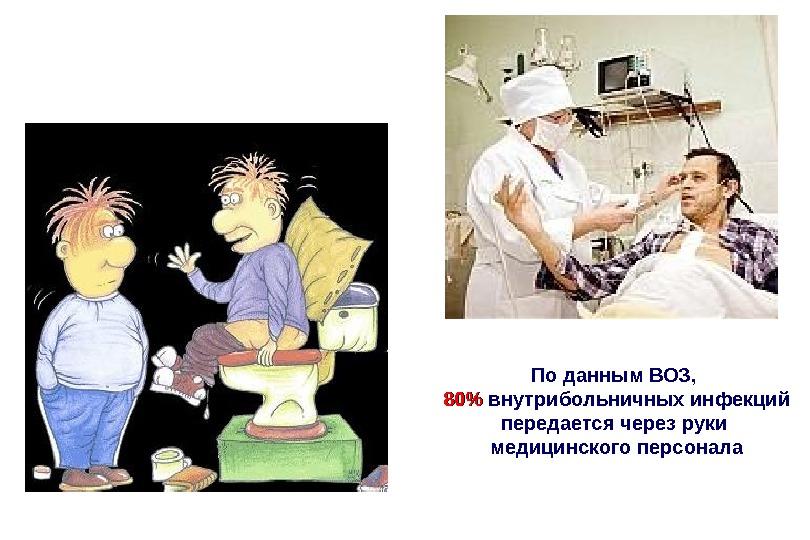 По данным ВОЗ,  80%80% внутрибольничных инфекций передается через руки медицинского персонала