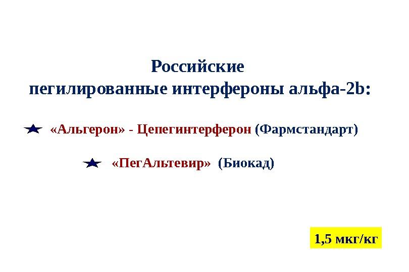 Российские  пегилированные интерфероны альфа-2b: «Альгерон» - Цепегинтерферон (Фармстандарт)      «Пег. Альтевир»