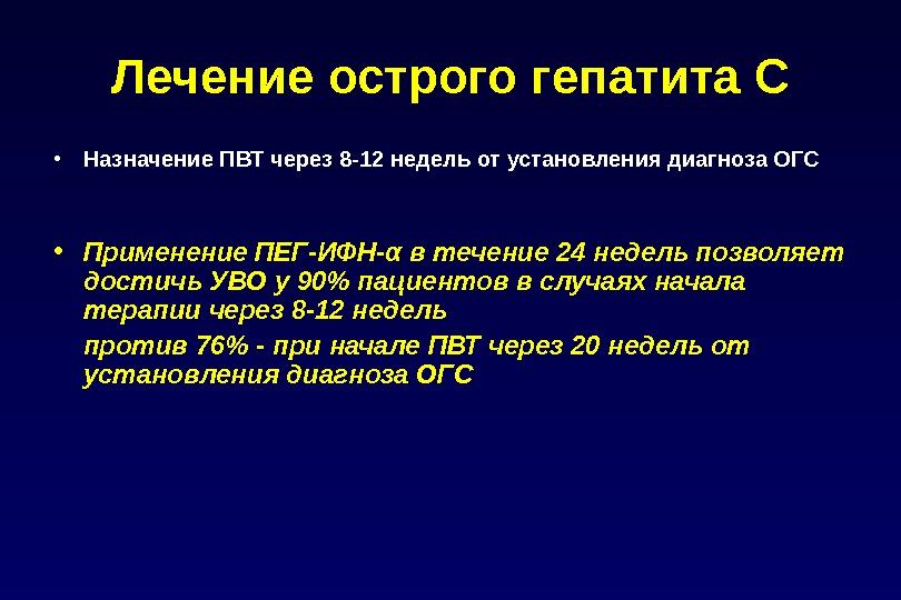 Лечение острого гепатита С • Назначение ПВТ через 8-12 недель от установления диагноза ОГС  •