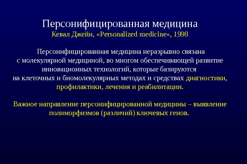 Персонифицированная медицина Кевал Джейн,  «Personalized medicine» , 1998  Персонифицированная медицина неразрывно связана с молекулярной
