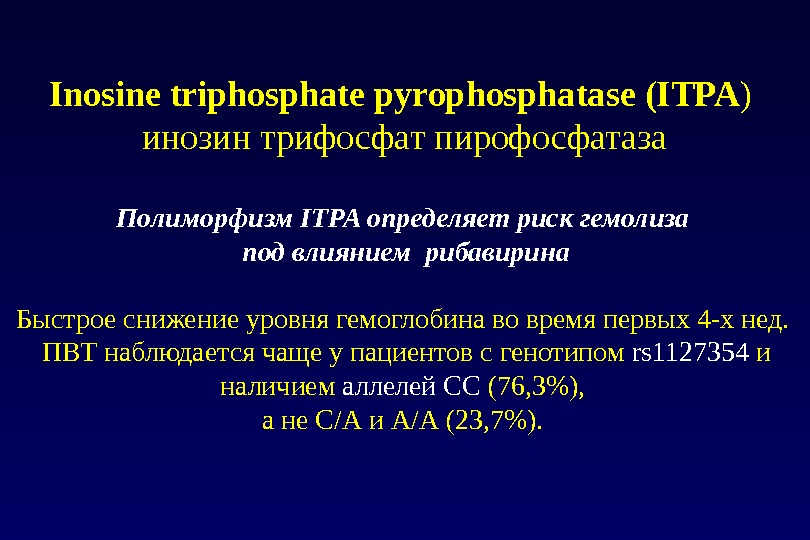 Полиморфизм ITPA определяет риск гемолиза под влиянием рибавирина Быстрое снижение уровня гемоглобина во время первых 4-х