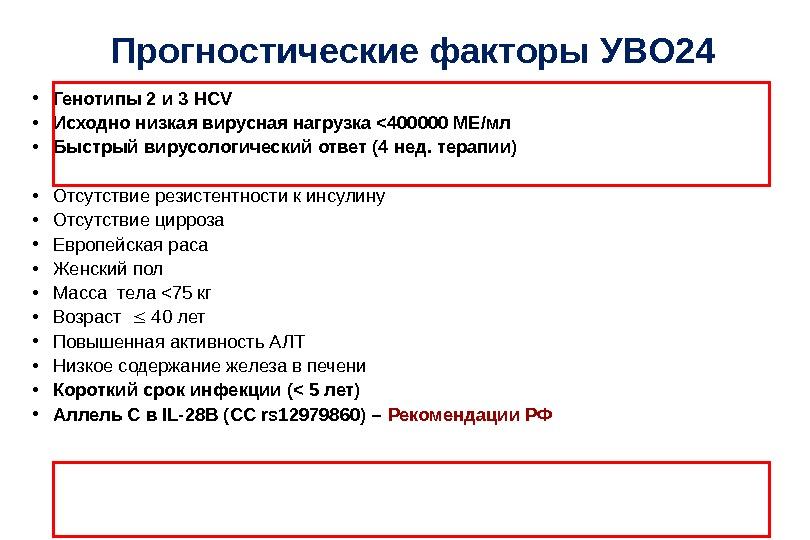 Прогностические факторы УВО 24 • Генотипы 2 и 3 HCV • Исходно низкая вирусная нагрузка 400000