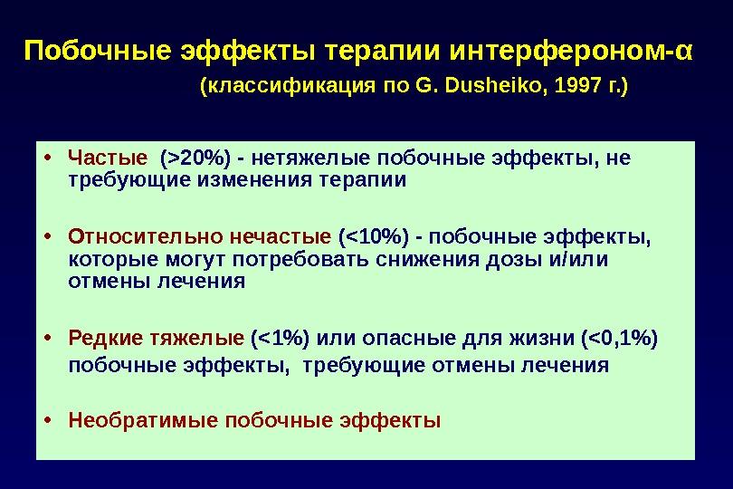 Побочные эффекты терапии интерфероном-α    (классификация по G. Dusheiko, 1997 г. ) • Частые