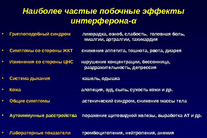 Наиболее частые побочные эффекты интерферона- αα • Гриппоподобный синдром   лихорадка, озноб, слабость,  головная