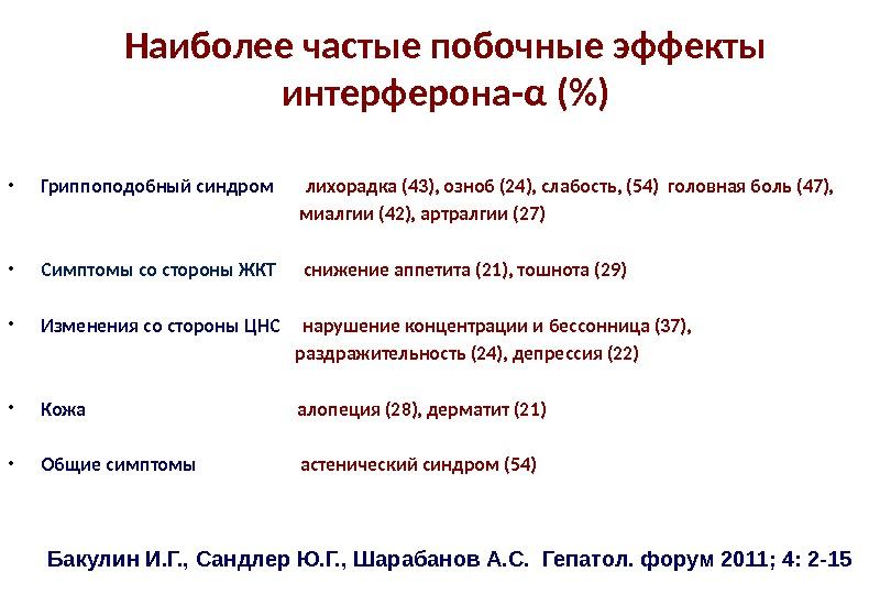 Наиболее частые побочные эффекты интерферона- α (%) • Гриппоподобный синдром  лихорадка (43), озноб (24), слабость,