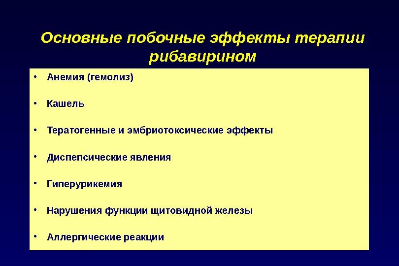 Основные побочные эффекты терапии рибавирином • Анемия (гемолиз)  • Кашель • Тератогенные и эмбриотоксические эффекты