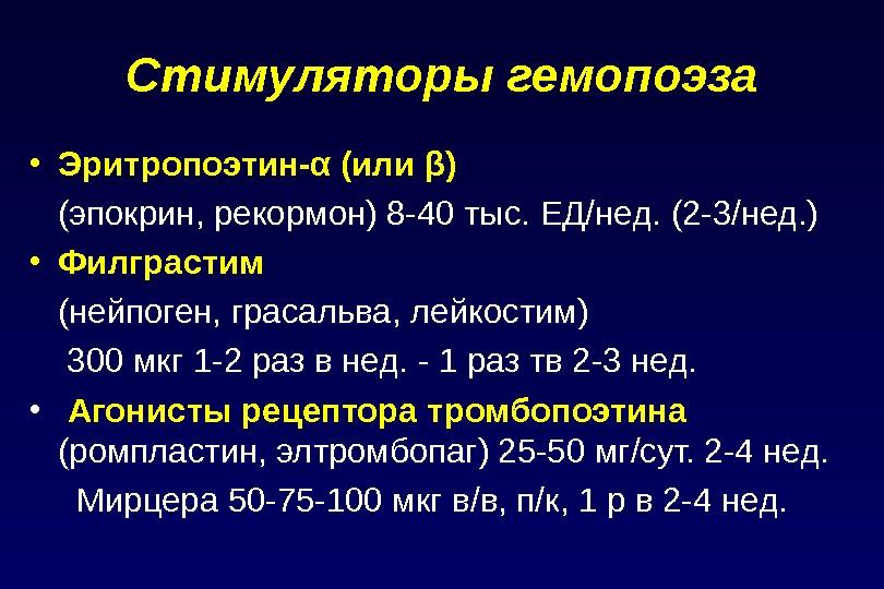 Стимуляторы гемопоэза • Эритропоэтин-α (или β)  (эпокрин, рекормон) 8-40 тыс. ЕД/нед. (2-3/нед. )  •