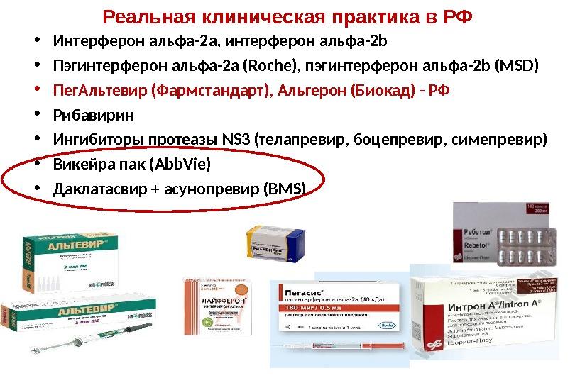 Реальная клиническая практика  в РФ • Интерферон альфа-2a, интерферон альфа-2b • Пэгинтерферон альфа-2а (Roche), пэгинтерферон