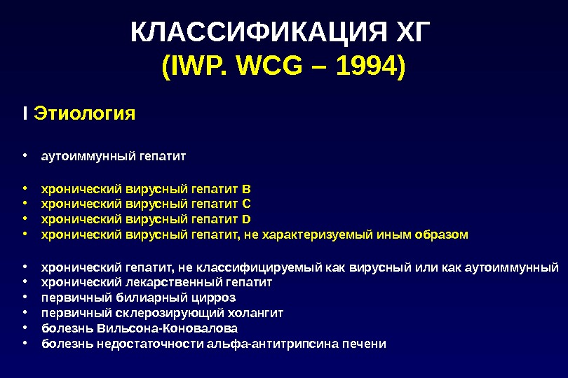 КЛАССИФИКАЦИЯ ХГ  (IWP. WCG – 1994) I Этиология • аутоиммунный гепатит • хронический вирусный гепатит
