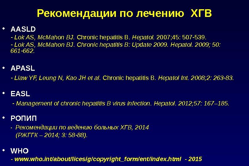 Рекомендации по лечению ХГВ • AASLD  - Lok AS, Mc. Mahon BJ.  Chronic hepatitis