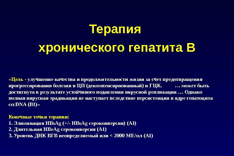 Терапия хронического гепатита В « Цель - улучшение качества и продолжительности жизни за счет предотвращения прогрессирования
