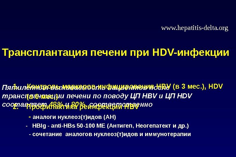 Трансплантация печени при HDV-инфекции  Пятилетняя выживаемость пациентов после трансплантации печени по поводу ЦП HBV и
