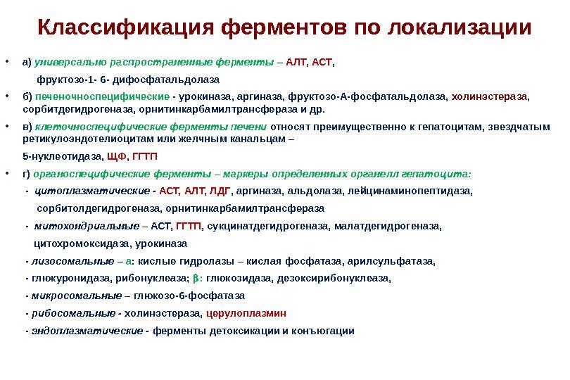 Классификация ферментов по локализации • а) универсально распространенные ферменты – АЛТ, АСТ ,