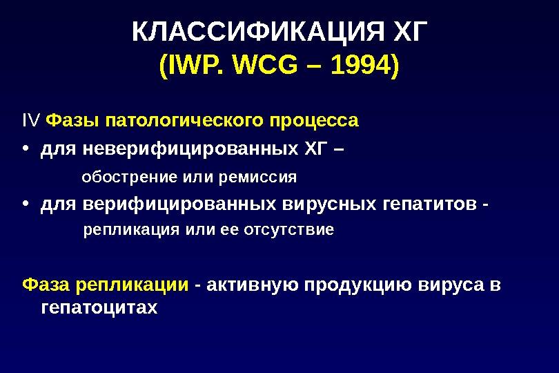 КЛАССИФИКАЦИЯ ХГ (IWP. WCG – 1994) IV  Фазы патологического процесса • для неверифицированных ХГ –
