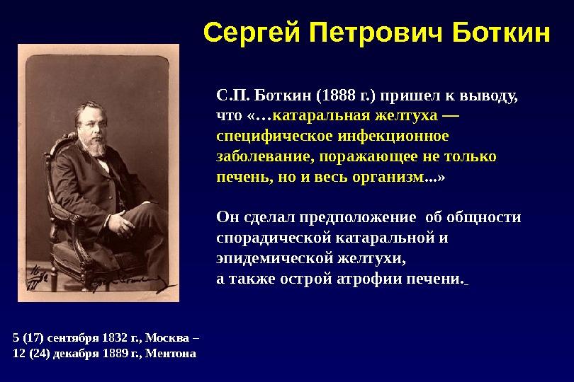 Сергей Петрович Боткин С. П. Боткин (1888 г. ) пришел к выводу,  что «… катаральная