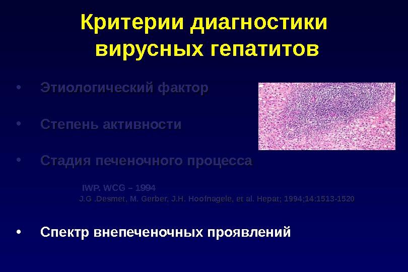 Критерии диагностики вирусных гепатитов • Этиологический фактор • Степень активности • Стадия печеночного процесса