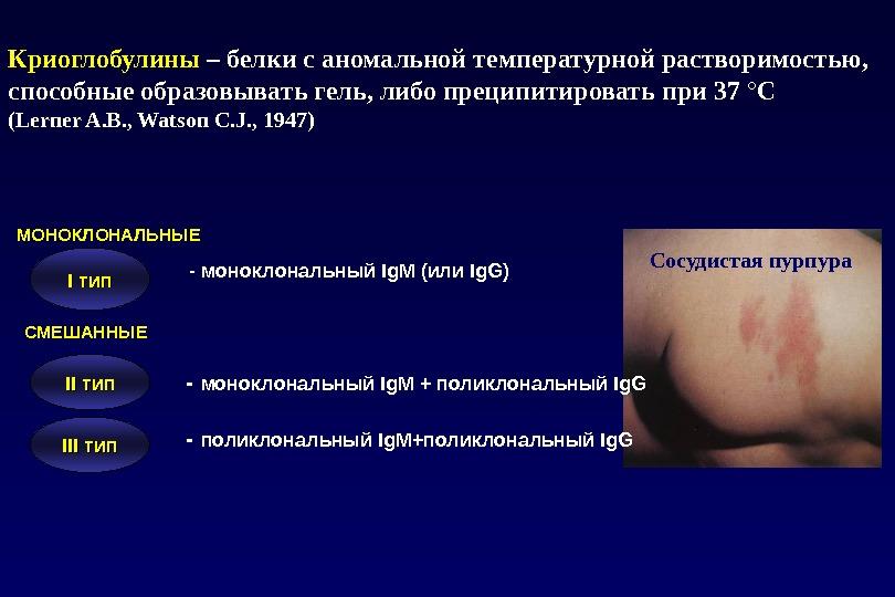 II II типтип III типтип. МОНОКЛОНАЛЬНЫЕ      - моноклональный Ig. M (или