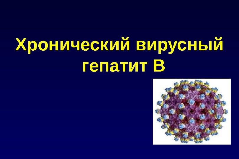 Хронический вирусный гепатит В