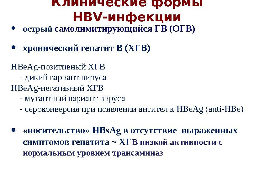 Клинические формы HBV-инфекции ● острый самолимитирующийся ГВ (ОГВ) ● хронический гепатит В (ХГВ) HBe. Ag -позитивный