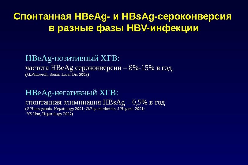 Спонтанная HBe. Ag- и HBs. Ag-сероконверсия в разные фазы HBV-инфекции HBe. Ag-позитивный ХГВ: частота HBe. Ag