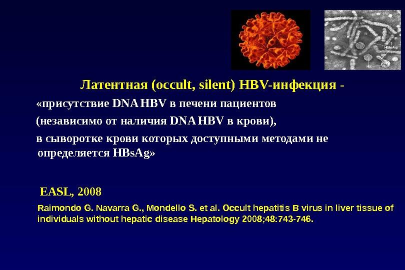 Латентная (occult, silent) HBV-инфекция -  «присутствие DNA HBV в печени пациентов